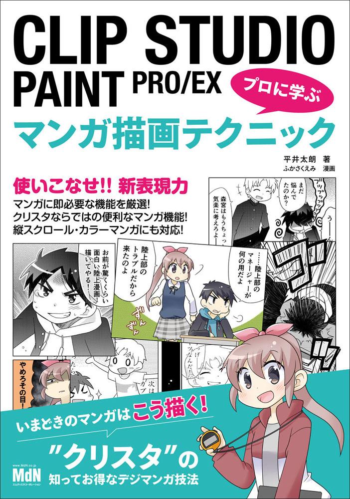 CLIP STUDIO PAINT PRO/EX プロに学ぶマンガ描画テクニック