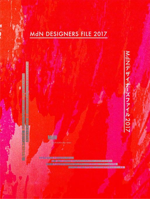 MdNデザイナーズファイル2017