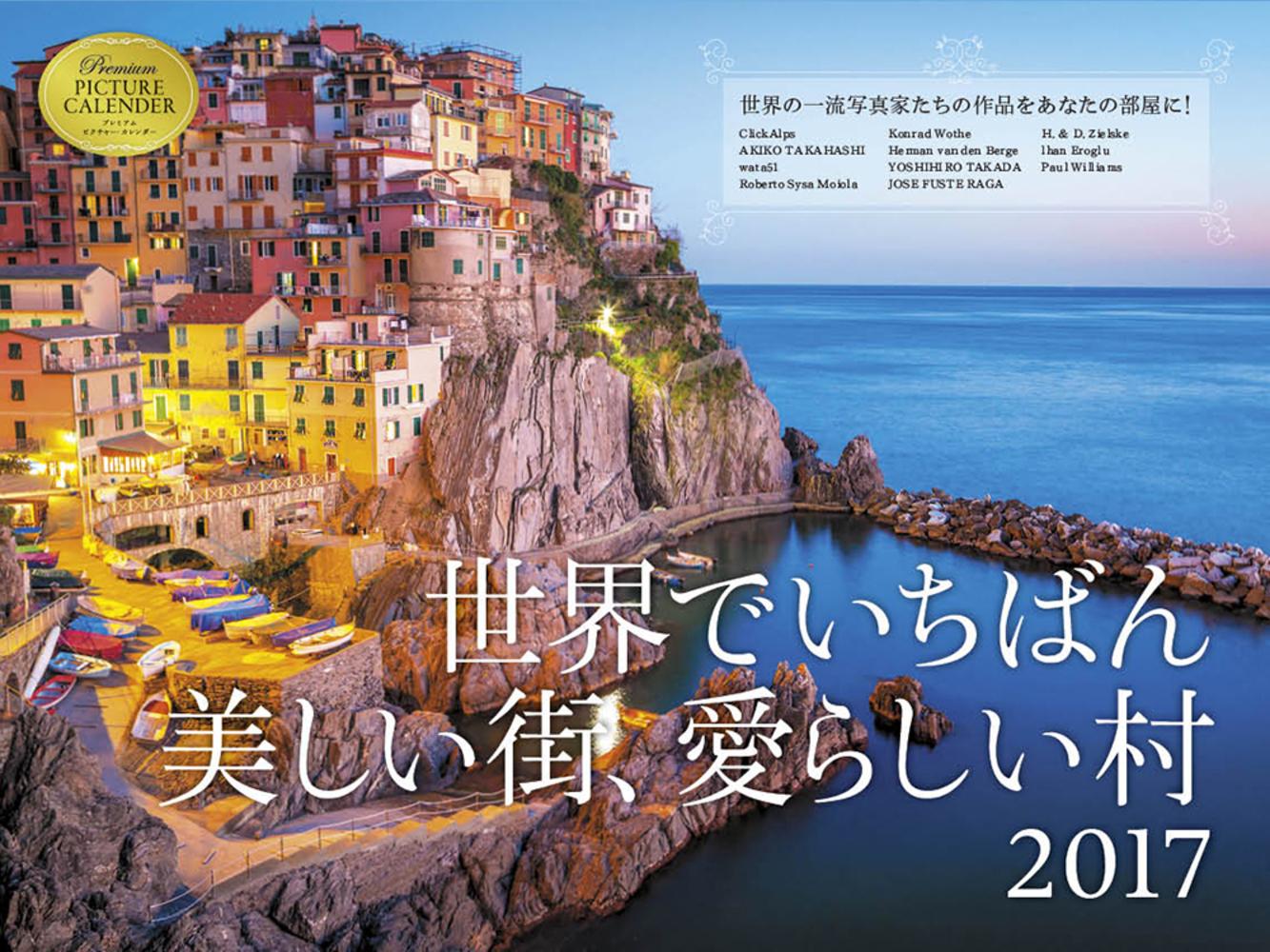 2017 世界でいちばん美しい街、愛らしい村 カレンダー