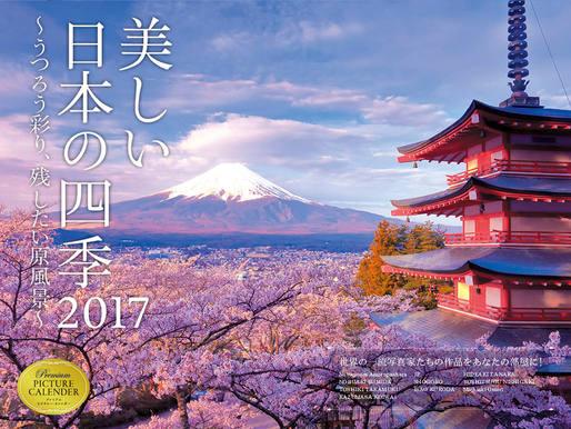 2017 美しい日本の四季 〜うつろう彩り、残したい原風景〜カレンダー