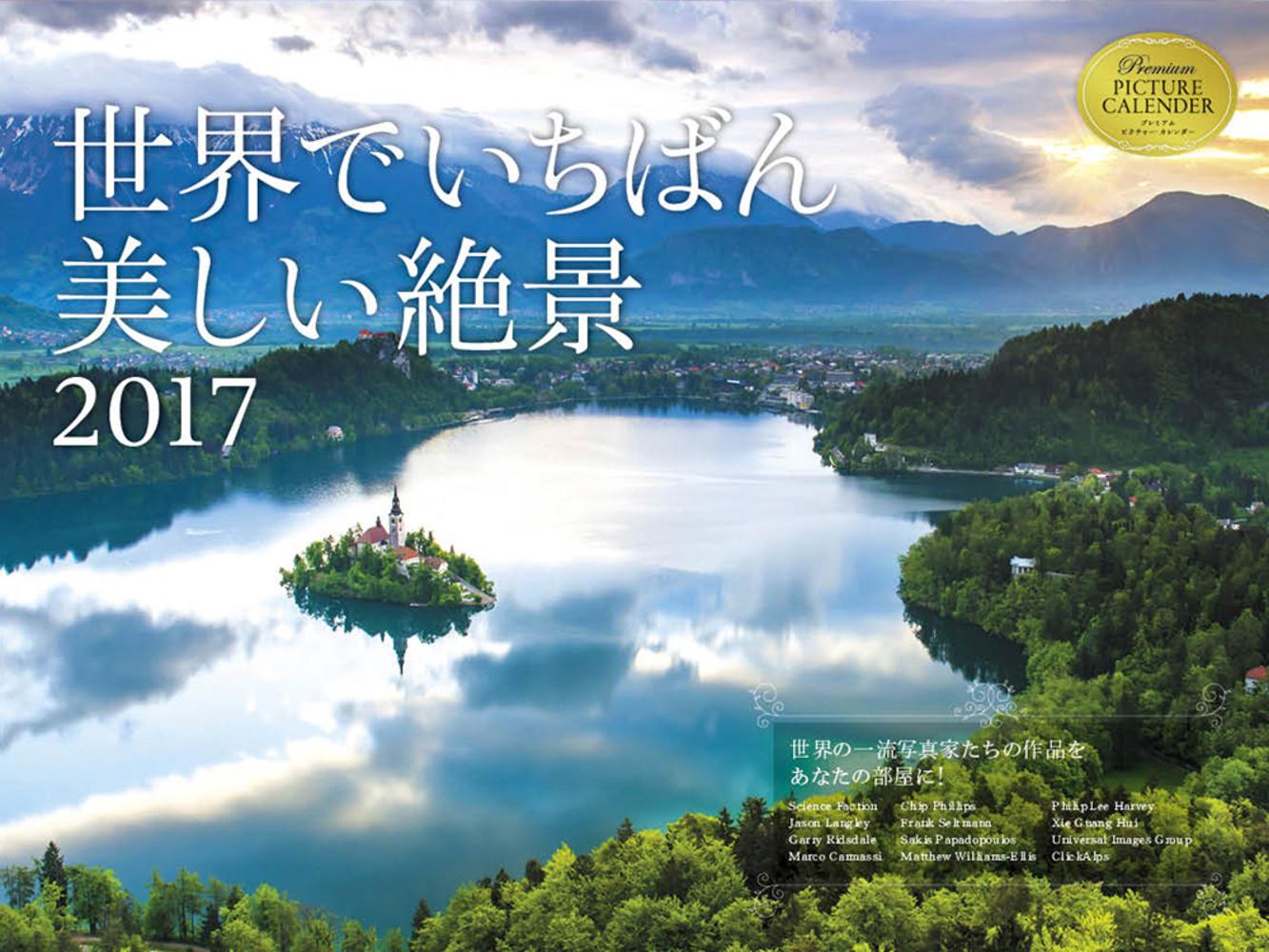2017 世界でいちばん美しい絶景 カレンダー
