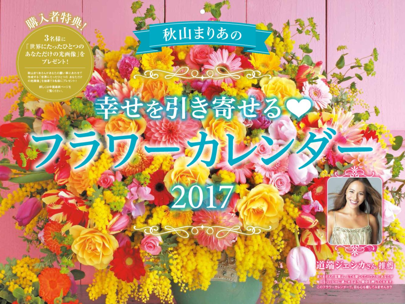 秋山まりあの 幸せを引き寄せる フラワーカレンダー 2017