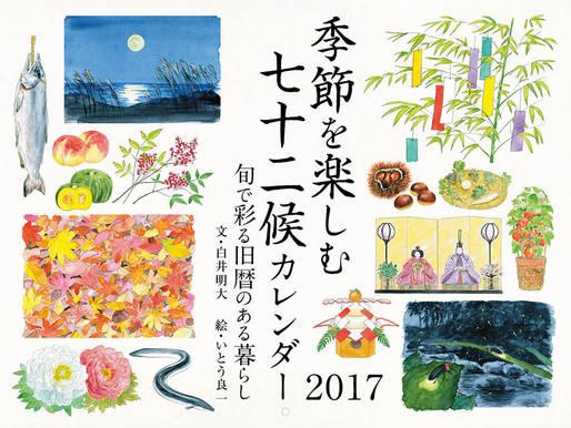 季節を楽しむ七十二候カレンダー2017 旬で彩る旧暦のある暮らし