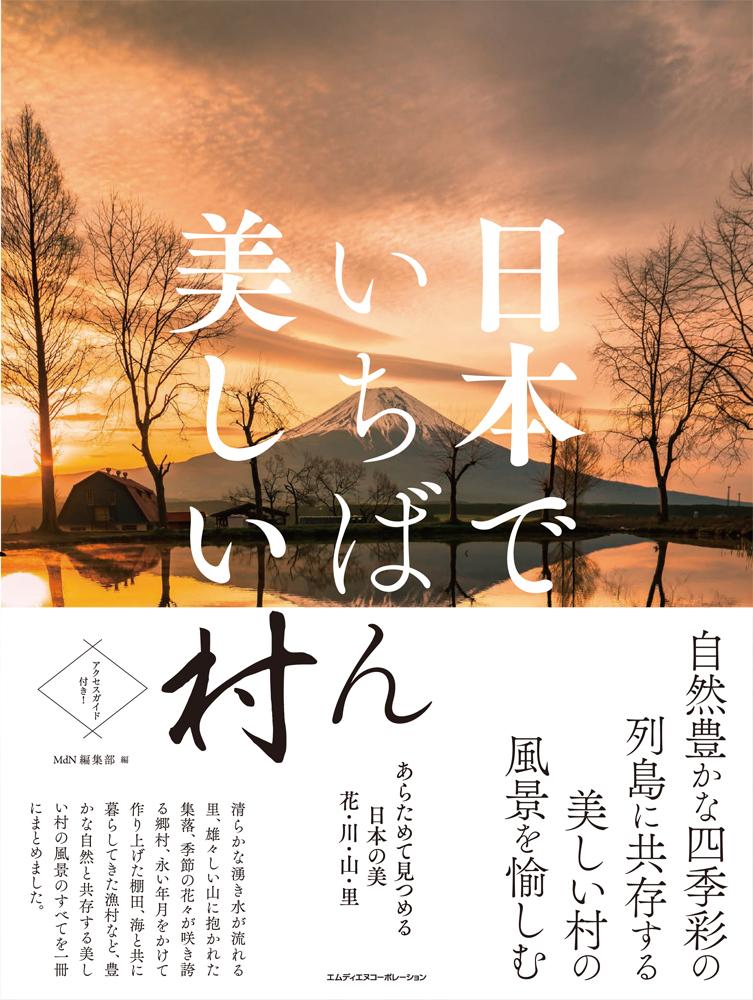 日本でいちばん美しい村 あらためて見つめる日本の美 花・川・山・里
