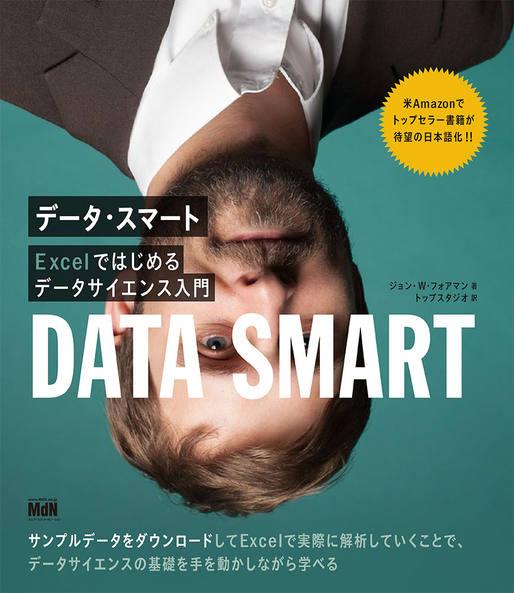 データスマート Excelではじめるデータサイエンス入門