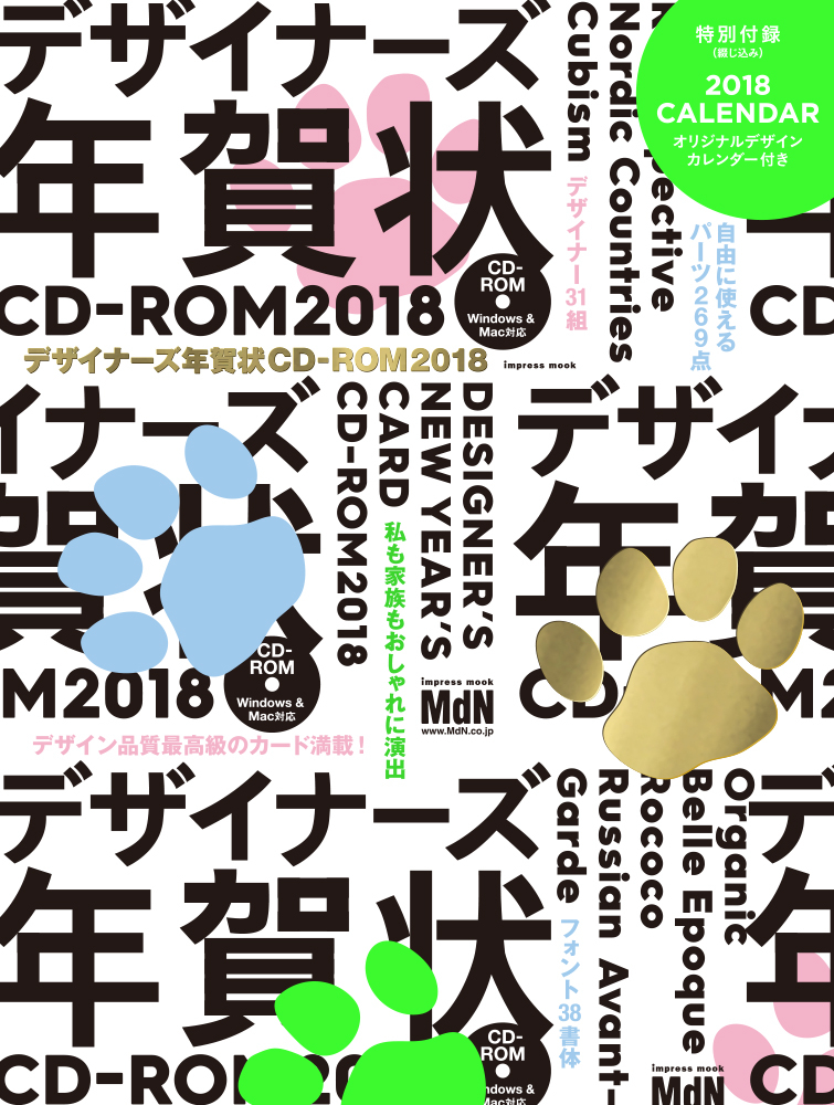 デザイナーズ年賀状CD-ROM2018