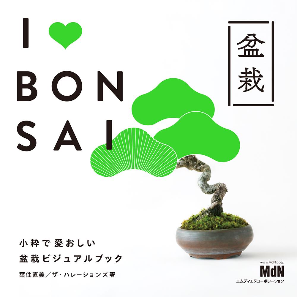 I LOVE 盆栽