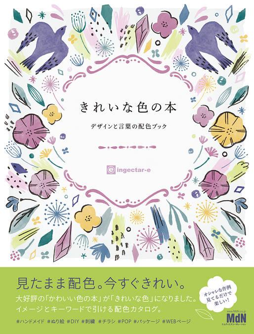 きれいな色の本 デザインと言葉の配色ブック