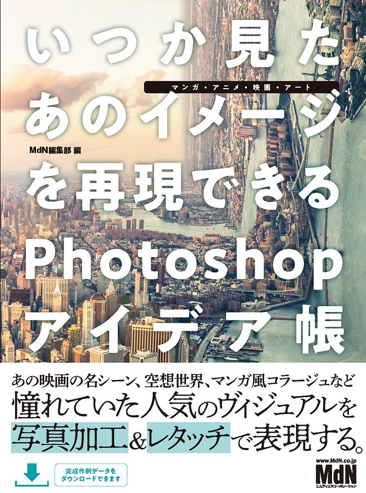 いつか見たあのイメージを再現できるPhotoshopアイデア帳 [マンガ・アニメ・映画・アート]
