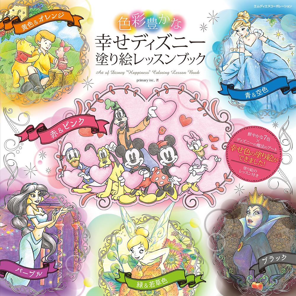 色彩豊かな幸せディズニー塗り絵レッスンブック株式会社エムディエヌ