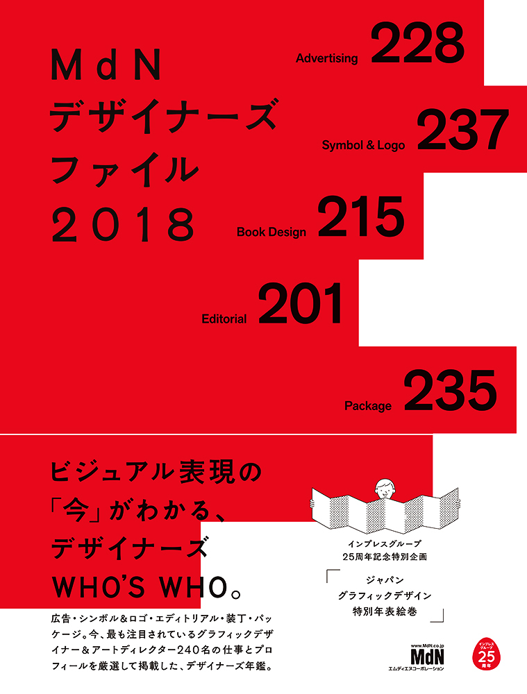MdNデザイナーズファイル2018