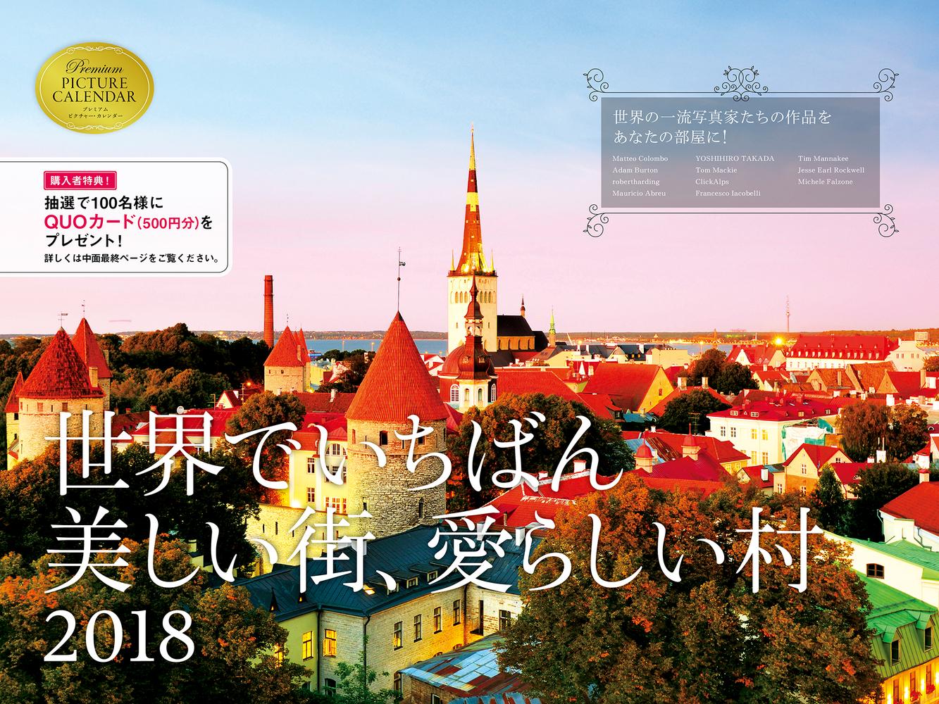 2018 世界でいちばん美しい街、愛らしい村 カレンダー