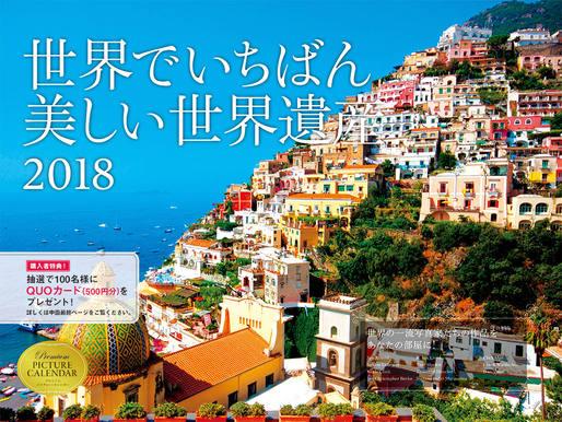 2018 世界でいちばん美しい世界遺産 カレンダー