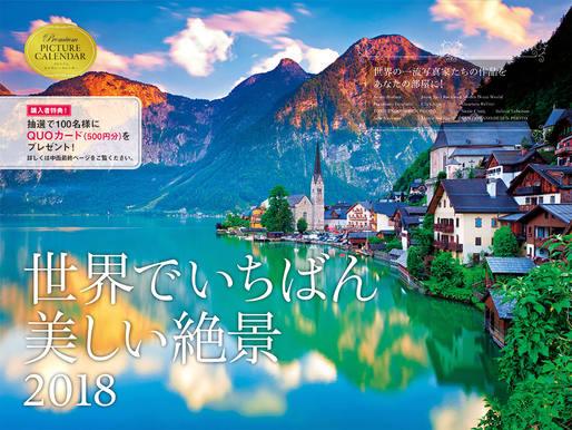 2018 世界でいちばん美しい絶景 カレンダー