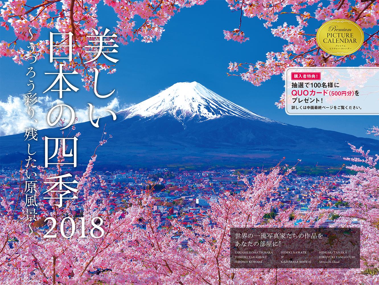 2018 美しい日本の四季 〜うつろう彩り、残したい原風景〜 カレンダー