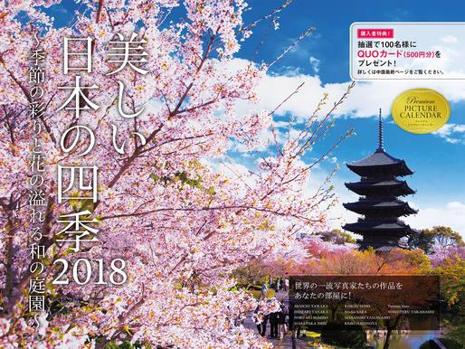 2018 美しい日本の四季 〜季節の彩りと花の溢れる和の庭園〜カレンダー