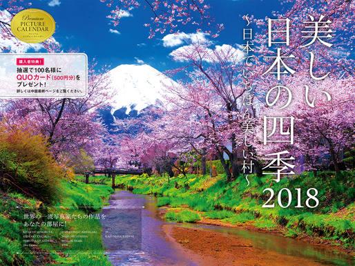 2018 美しい日本の四季 〜日本でいちばん美しい村〜カレンダー