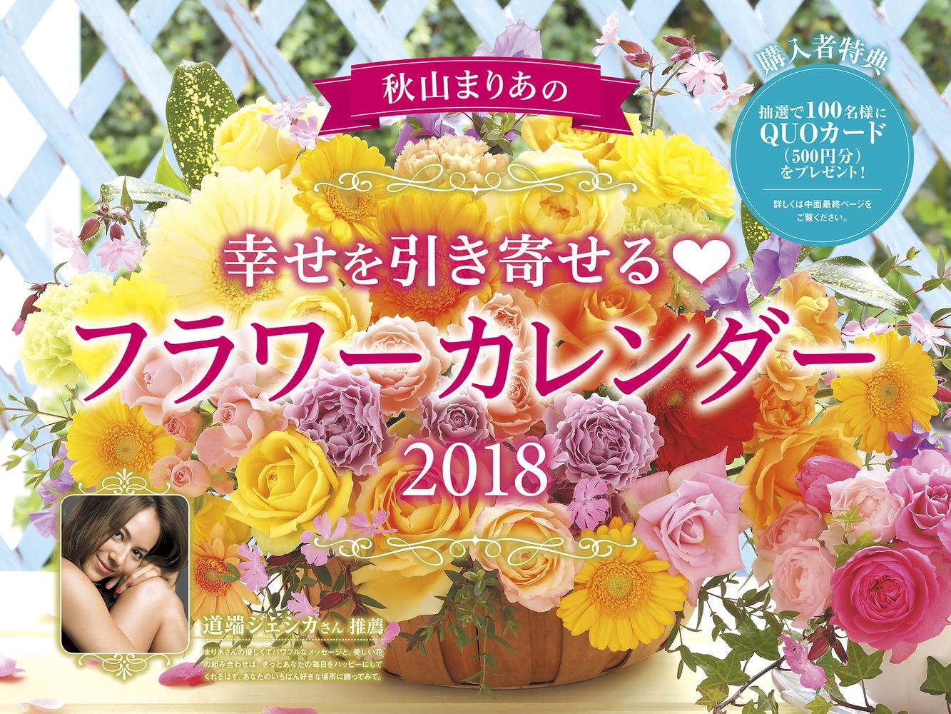 2018 秋山まりあの幸せを引き寄せる♡フラワーカレンダー