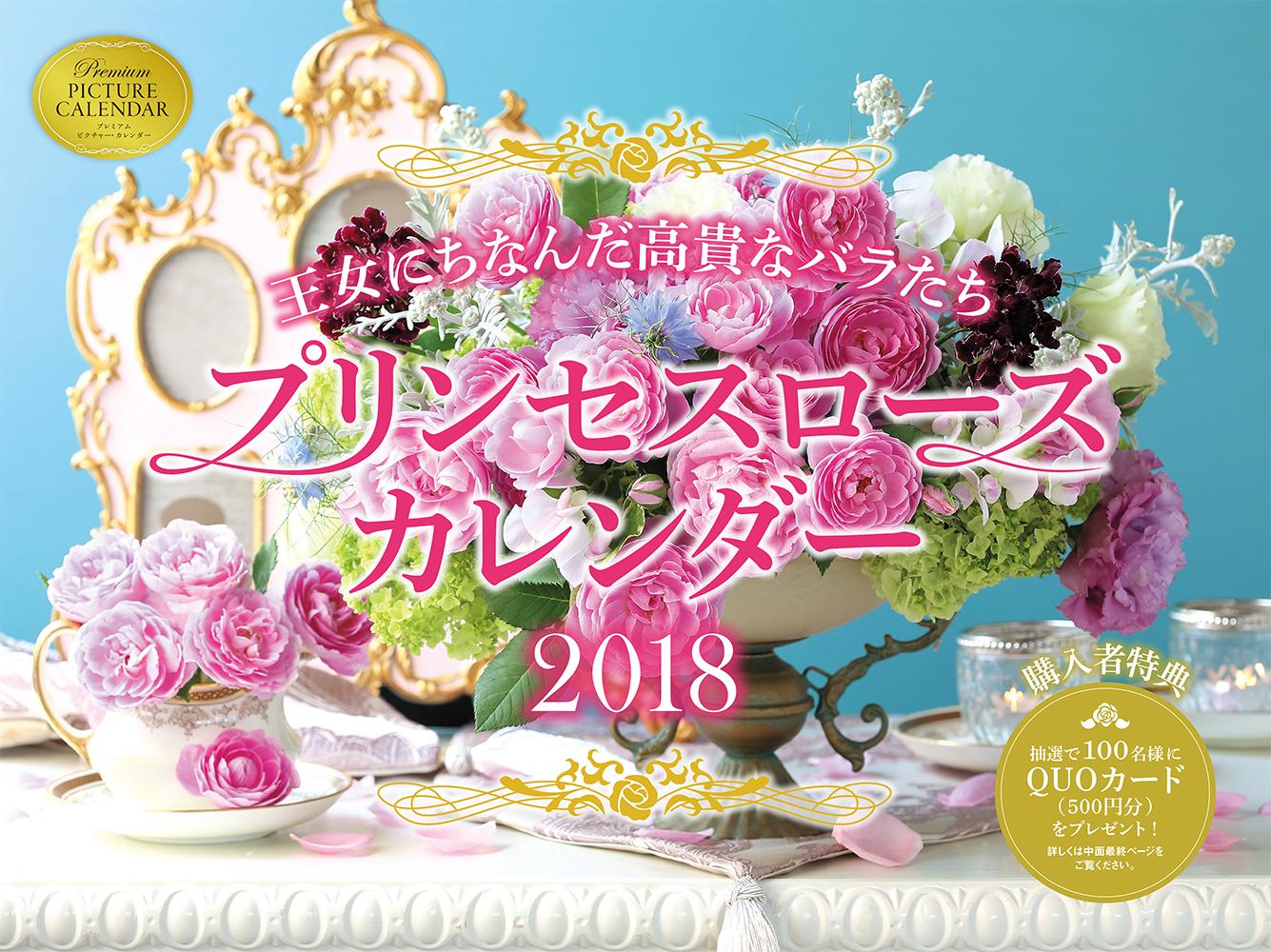 2018 王女にちなんだ高貴なバラたち プリンセスローズカレンダー