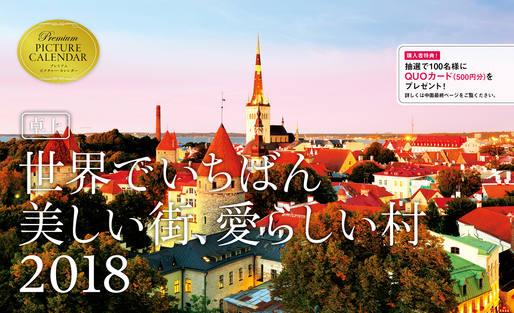 2018 卓上 世界でいちばん美しい街、愛らしい村 カレンダー
