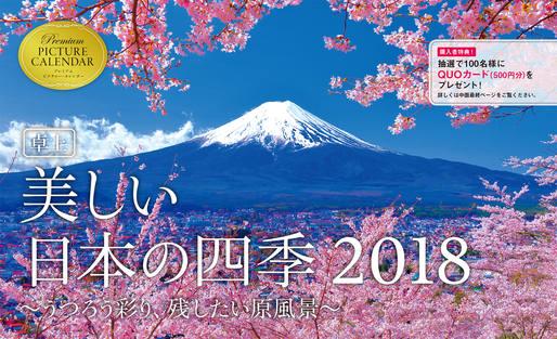 2018 卓上 美しい日本の四季 〜うつろう彩り、残したい原風景〜カレンダー