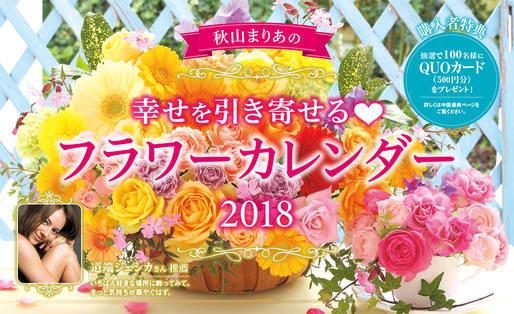 2018 卓上 秋山まりあの幸せを引き寄せる♡フラワーカレンダー