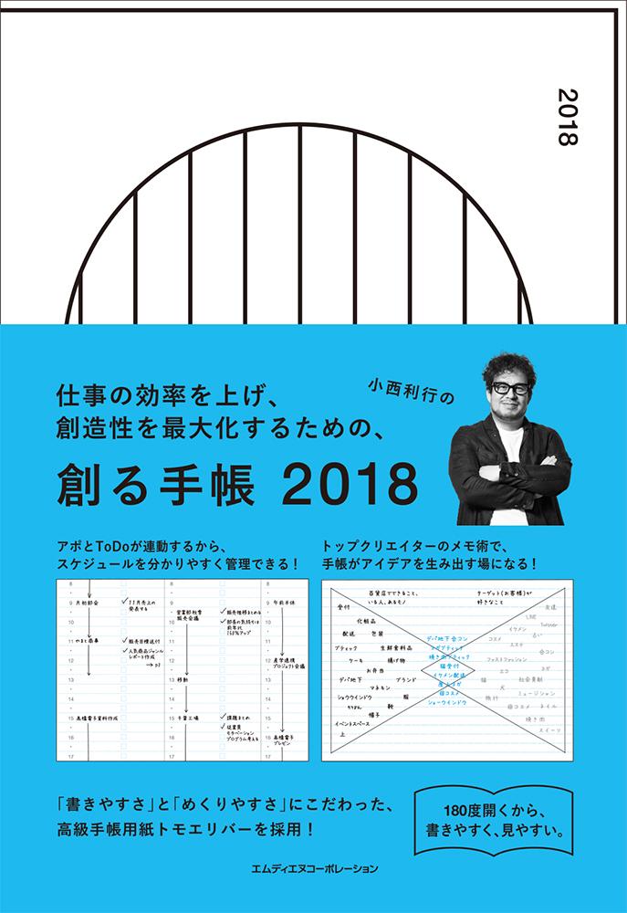 創る手帳 2018