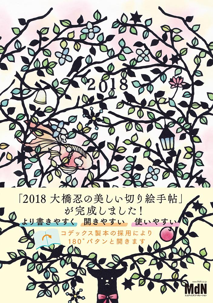 2018 大橋忍の美しい切り絵手帖