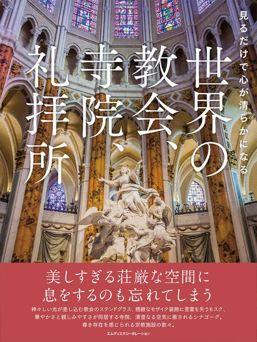 見るだけで心が清らかになる 世界の教会、寺院、礼拝所