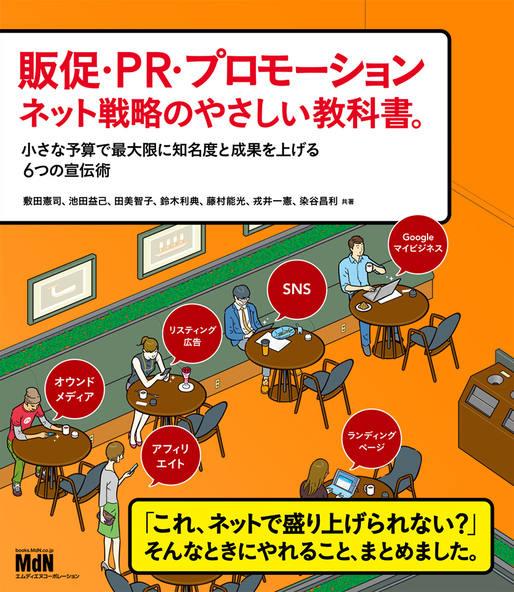販促・PR・プロモーション ネット戦略のやさしい教科書。 小さな予算で最大限に知名度と成果を上げる6つの宣伝術