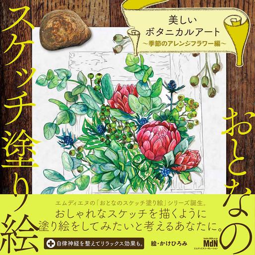 おとなのスケッチ塗り絵 美しいボタニカルアート ~季節のアレンジフラワー編~