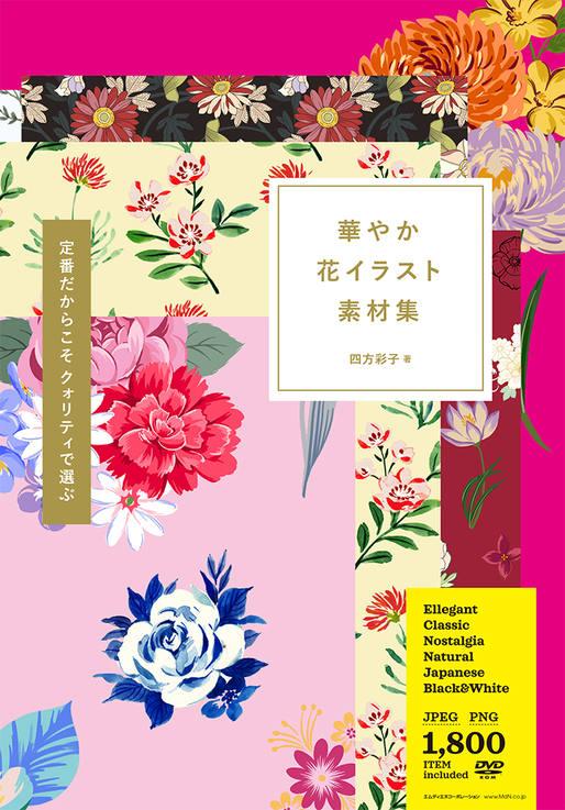 華やか花イラスト素材集
