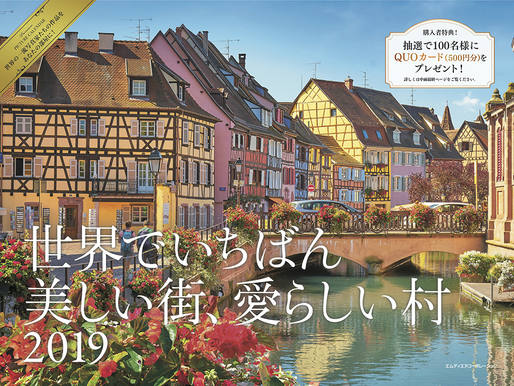 2019 世界でいちばん美しい街、愛らしい村カレンダー