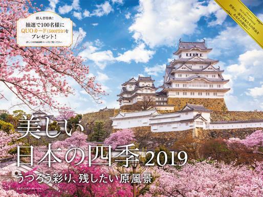 2019 美しい日本の四季 〜うつろう彩り、残したい原風景〜 カレンダー