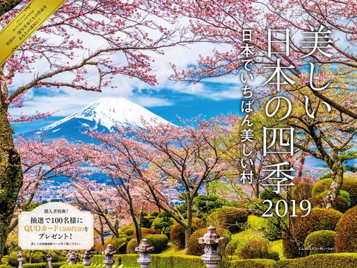 2019 美しい日本の四季 〜日本でいちばん美しい村〜 カレンダー