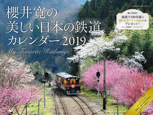 2019 櫻井寛の美しい日本の鉄道カレンダー -My Favorite Railways-