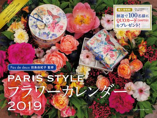 2019 パリスタイル フラワーカレンダー