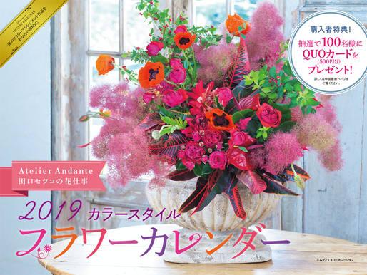 2019 カラースタイル フラワーカレンダー Atelier Andante 田口セツコの花仕事