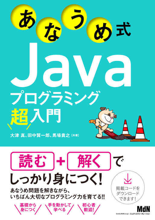 あなうめ式Javaプログラミング超入門