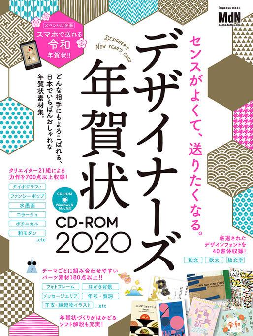 デザイナーズ年賀状CD-ROM2020