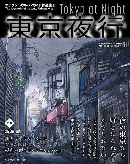 東京夜行 マテウシュ・ウルバノヴィチ作品集Ⅱ