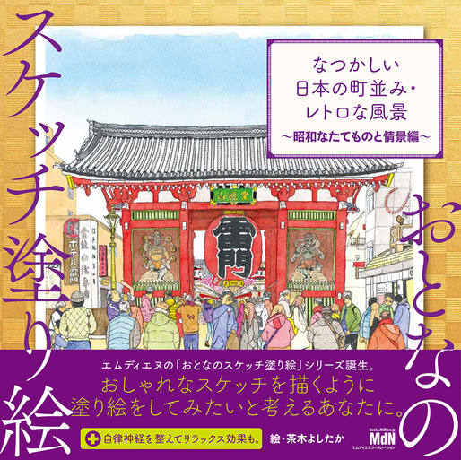 おとなのスケッチ塗り絵 なつかしい日本の町並み・レトロな風景 ~昭和なたてものと情景編~