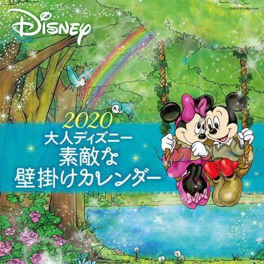 2020 大人ディズニー 素敵な壁掛けカレンダー
