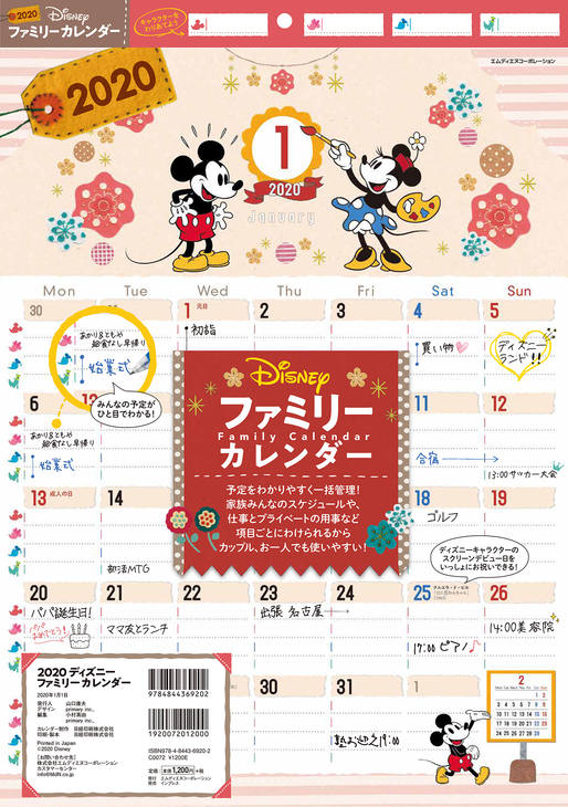 2020 ディズニー ファミリーカレンダー