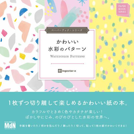 ペーパーブック・シリーズ かわいい水彩のパターン
