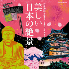 自律神経を整えるスクラッチアート 美しい日本の絶景