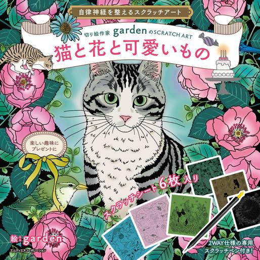 自律神経を整えるスクラッチアート 切り絵作家gardenのSCRATCH ART猫と花と可愛いもの
