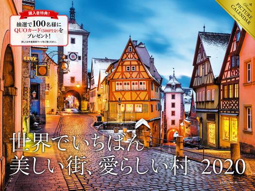 2020 世界でいちばん美しい街、愛らしい村 カレンダー