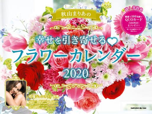 2020 秋山まりあの 幸せを引き寄せるフラワーカレンダー