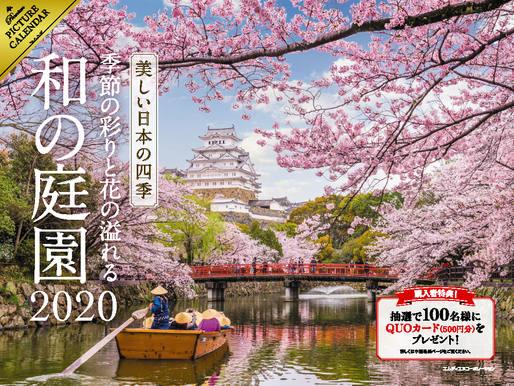 2020 美しい日本の四季 〜季節の彩りと花の溢れる和の庭園〜 カレンダー